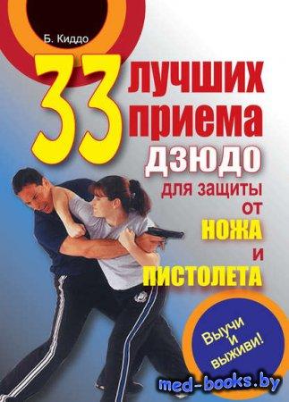 33 лучших приема дзюдо для защиты от ножа и пистолета - Билл Киддо - 2012 год