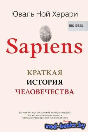 Sapiens. Краткая история человечества - Юваль Ной Харари - 2011 год