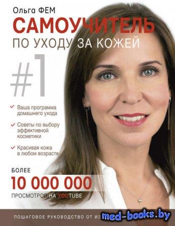 Самоучитель по уходу за кожей #1 - Ольга Фем - 2018 год