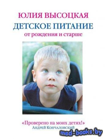 Детское питание от рождения и старше - Юлия Высоцкая - 2012 год