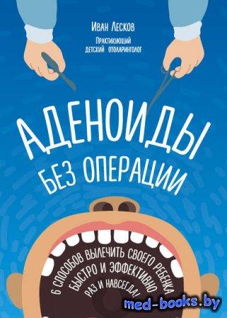 Аденоиды без операции - Иван Лесков - 2017 год