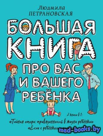 Большая книга про вас и вашего ребенка - Людмила Петрановская - 2017 год