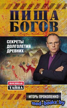 Пища Богов. Секреты долголетия древних - Игорь Прокопенко - 2014 год