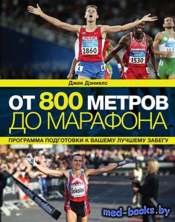 От 800 метров до марафона - Джек Дэниелс - 2005 год