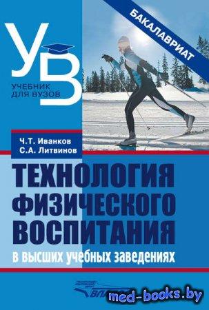 Технология физического воспитания в высших учебных заведениях - С. А. Литви ...
