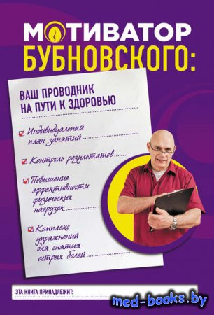 Мотиватор Бубновского: ваш проводник на пути к здоровью - Сергей Бубновский - 2017 год