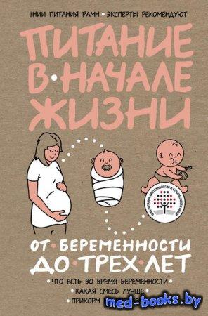 Питание в начале жизни. От беременности до 3 лет - Коллектив авторов - 2017 ...