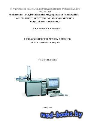 Физико-химические методы в анализе лекарственных средств - Краснов Е.А., Бл ...