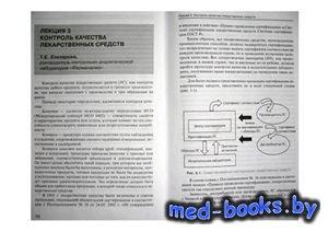 Контроль качества лекарственных средств (лекция) - Елизарова Т.Е. - 2008 го ...