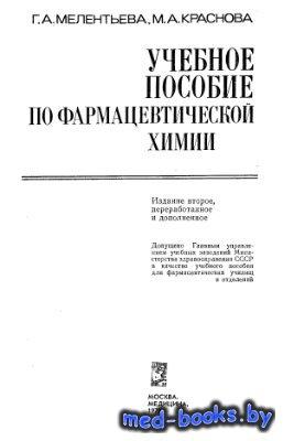 Учебное пособие по фармацевтической химии - Меленьтева Г.А., Краснова М.А.  ...