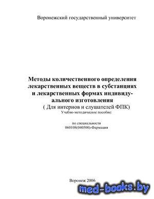 Методы количественного определения лекарственных веществ в субстанциях и ле ...