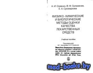 Физико-химические и биологические методы оценки качества лекарственных сред ...