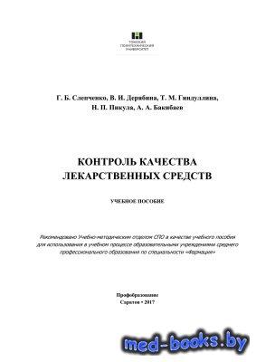 Контроль качества лекарственных средств - Слепченко Г.Б., Дерябина В.И., Ги ...