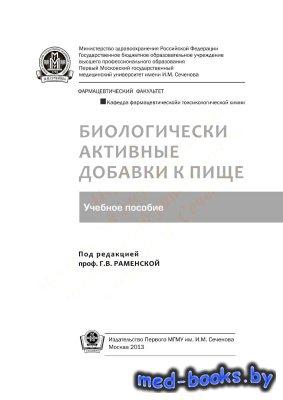 Биологически активные добавки к пище - Родионова Г.М. - 2013 год