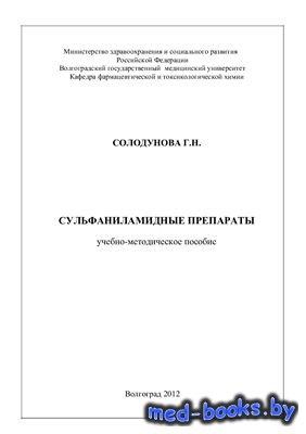 Сульфаниламидные препараты - Солодунова Г.Н. - 2012 год