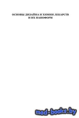 Основы дизайна и химии лекарств и их наноформ - Солдатенков А.Т., Ле Т.А.,  ...
