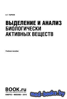 Выделение и анализ биологически активных веществ - Тырков Л.Г. - 2016 год