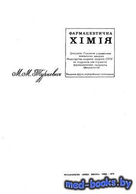 Фармацевтична хімія - Туркевич М.М. - 1973 год