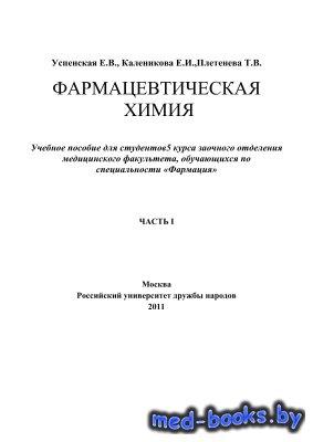 Фармацевтическая химия. Часть 1 - Успенская Е.В., Каленикова Е.И., Плетенев ...