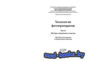 Технология фитопрепаратов. Часть 1. Методы получения и очистки - Каухова И. ...