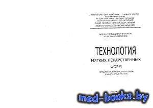 Технология мягких лекарственных форм: методические указания для студентов к ...
