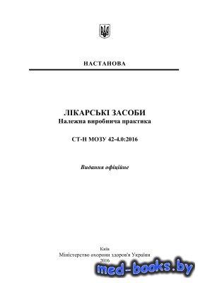 Лікарські засоби. Належна виробнича практика (GMP). СТ-Н МОЗУ 42-4.0:2016 - ...