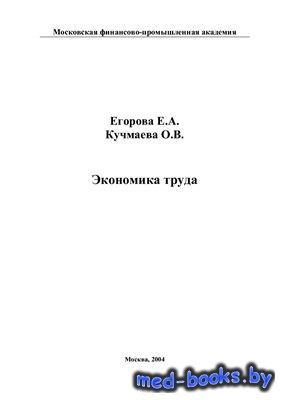 Экономика труда - Егорова Е.А., Кучмаева О.В.