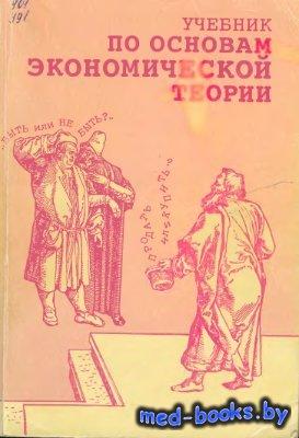 Учебник по основам экономической теории (экономика) - Камаев В.Д. и др. - 1 ...