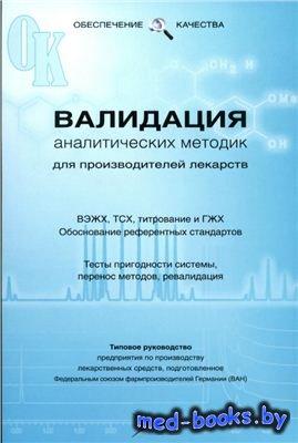 Валидация аналитических методик для производителей лекарств - Береговых В.В. - 2008 год
