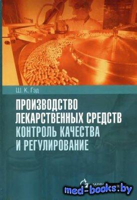 Производство лекарственных средств. Контроль качества и регулирование - Гэд ...
