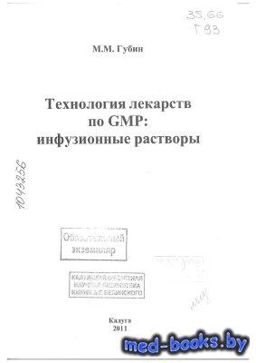 Технология лекарств по GMP: инфузионные растворы - Губин М.М. - 2011 год