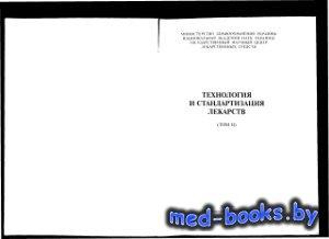 Технология и стандартизация лекарств. Том 2 - Георгиевский В.П., Конев Ф.А. - 2000 год