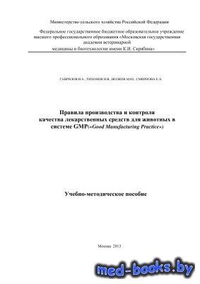 Правила производства и контроля качества лекарственных средств в системе GM ...