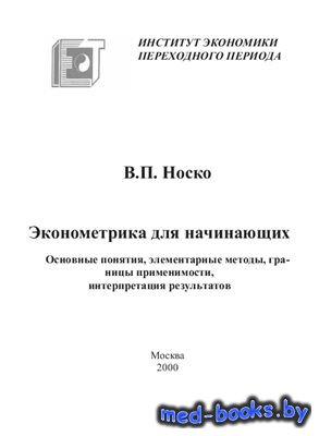 Эконометрика для начинающих - Носко В.П. - 2000 год