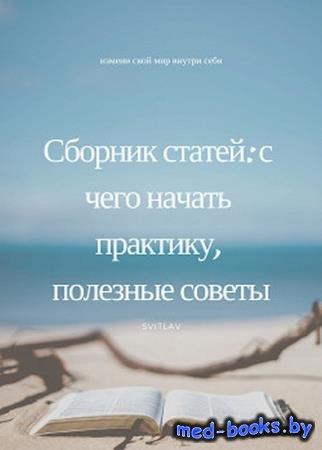 Левицкая Евгения - Сборник статей о йоге: с чего начать практику, полезные  ...