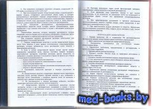 Фармацевтическая технология аптечного производства. Часть II. Жидкие лекарственные формы - Жилякова Е.Т., Автина Н.В. - 2011 год