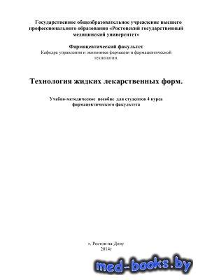 Технология жидких лекарственных форм - Кудинова Л.В., Кивва В.Н., Бережная  ...
