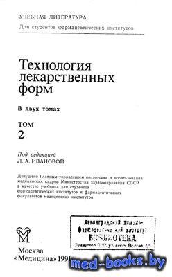 Технология лекарственных форм. В 2 томах. Том II - Кондратьева Т.С., Иванов ...