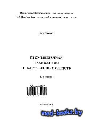 Промышленная технология лекарственных средств - Ищенко В.И. - 2012 год