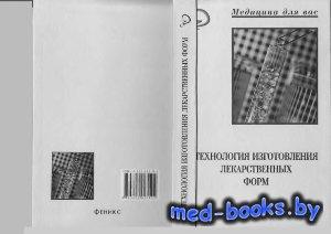 Технология изготовления лекарственных форм - Милованова Л.H., Тарусова Н.М., Бавошина Е.В. - 2002 год
