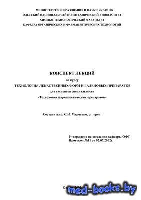 Технология лекарственных форм и галеновых препаратов - Марченко С.И. - 2002 год