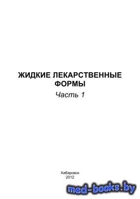 Жидкие лекарственные формы. Часть 1 - Мамонтова Н.С., Башаров А.Я., Глущенко Г.М. - 2012 год