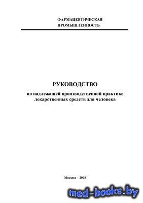 Руководство по надлежащей производственной практике лекарственных средств д ...
