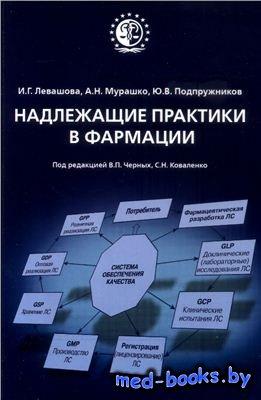 Надлежащие практики в фармации - Левашова И.Г., Мурашко А.Н., Коваленко С.Н ...