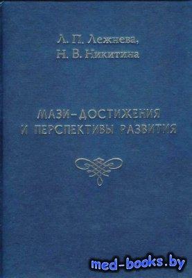 Мази - достижения и перспективы развития - Лежнева Л.П., Никитина Н.В. - 20 ...