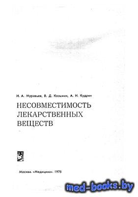 Несовместимость лекарственных веществ - Муравьев И.А., Козьмин В.Д., Кудрин ...