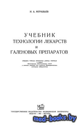 Учебник технологии лекарств и галеновых препаратов - Муравьёв И.А. - 1961 г ...