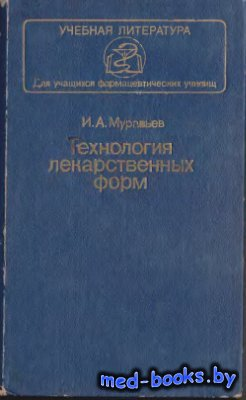 Технология лекарственных форм - Муравьев И.А. - 1988 год