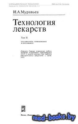 Технология лекарств. Том 2 - Муравьев И.А. - 1980 год