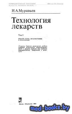 Технология лекарств. Том 1 - Муравьев И.А. - 1980 год
